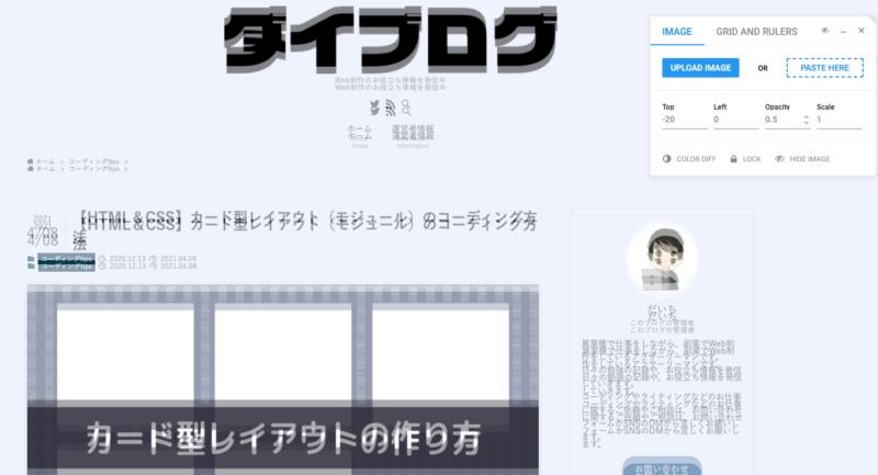 PerfectPixel by WellDoneCode (pixel perfect)