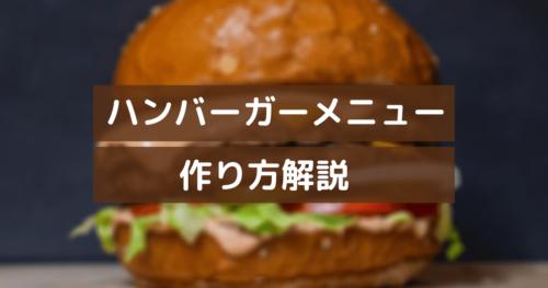 ハンバーガーメニュー作り方解説