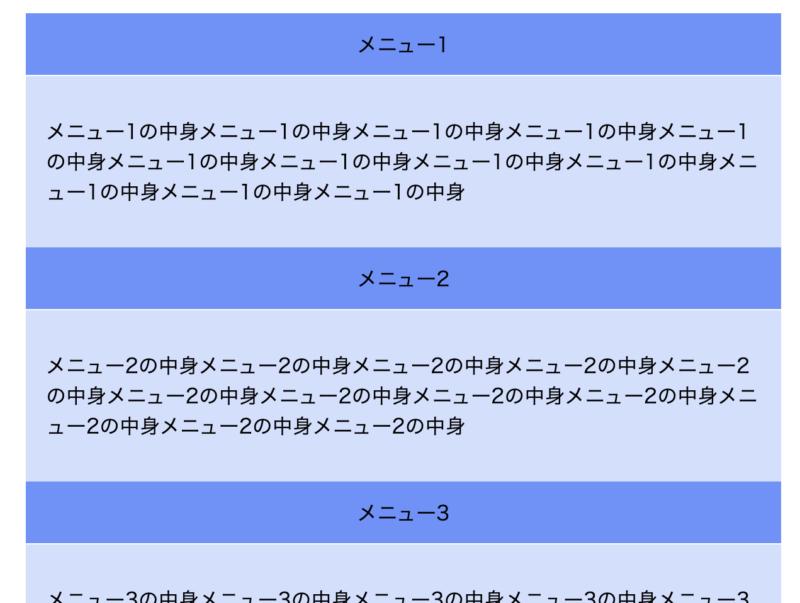 アコーディオンCSSまで記述