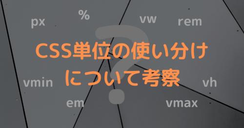 【px、em、rem、%】CSS単位の使い分けについて考察