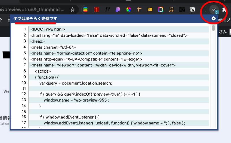 HTMLチェッカー