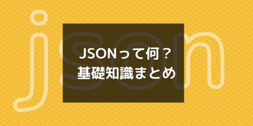JSONって何?VSCode設定時に知っておきたい基礎知識まとめ