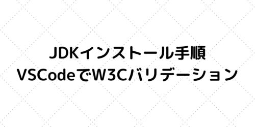 JDKインストール手順 VSCodeでW3Cバリデーション