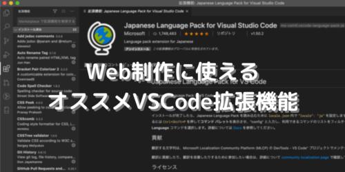【2021年】Web制作で使えるVSCodeオススメ拡張機能16選!