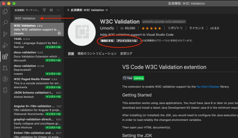W3C Validationインストール画面