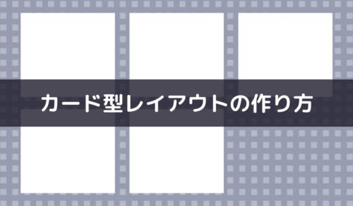 【HTML&CSS】カード型レイアウト(モジュール)のコーディング方法