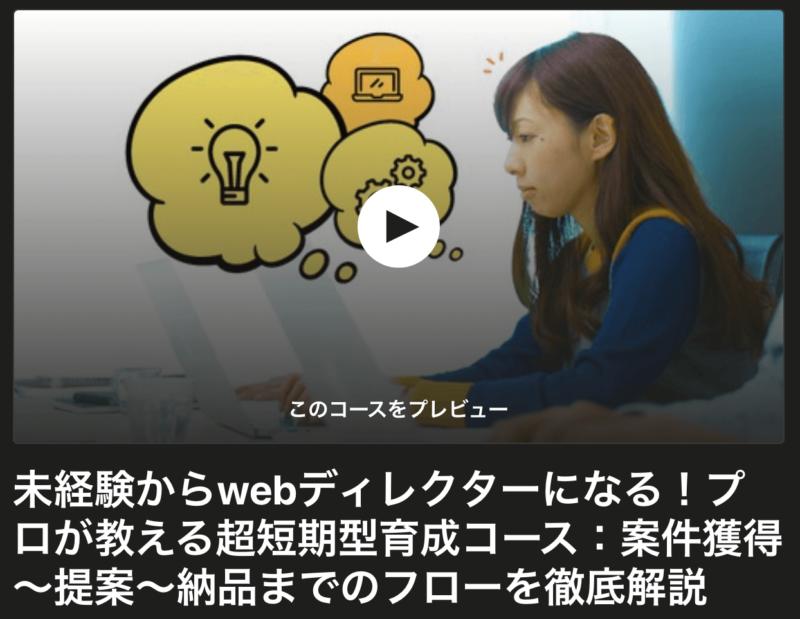 Udemy-ディレクション講座紹介