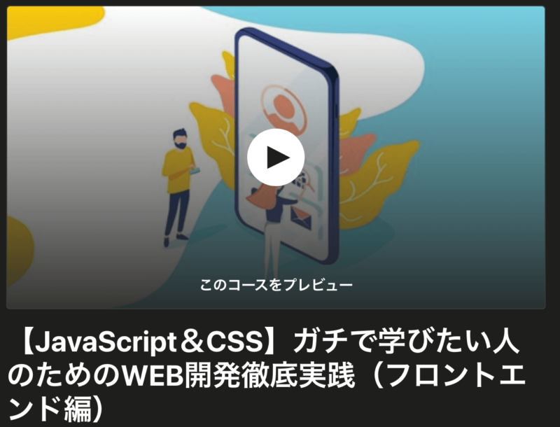 Udemy-HTML&CSS&JavaScript講座紹介2