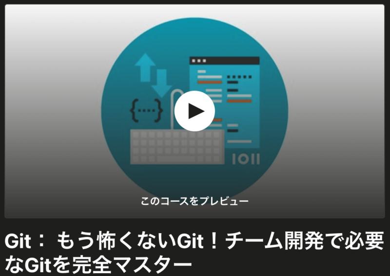 Udemt-Git講座紹介