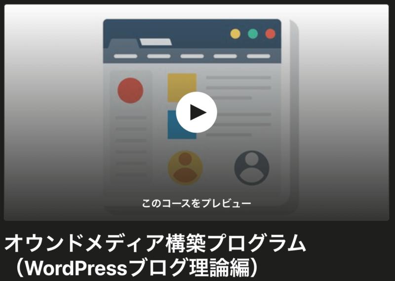 Udemy-Wordpress講座紹介3
