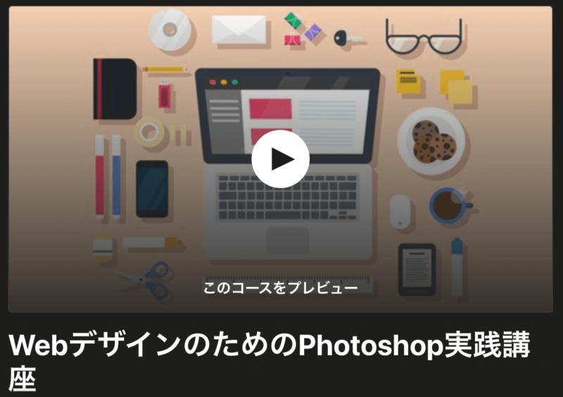 Udemy-Photoshop