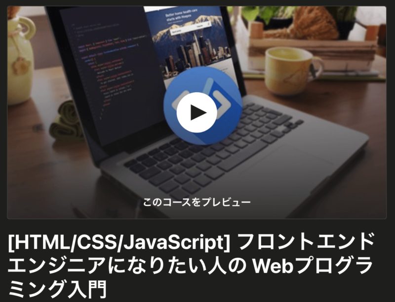 Udemy-HTML&CSS&JavaScript講座紹介1