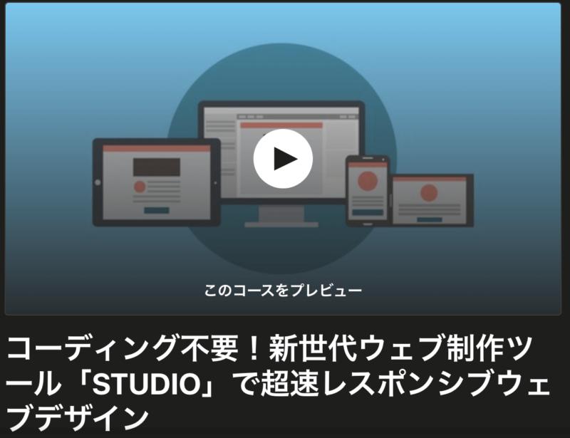 Udemy-STUDIO講座紹介