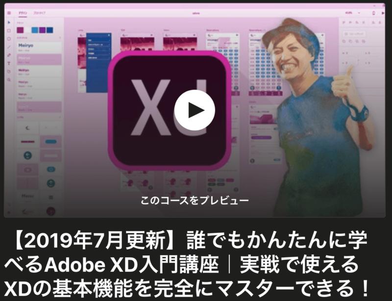 Udemt-XD講座紹介