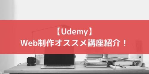 【Udemy】Web制作関連のオススメ講座紹介!【2021年5月】
