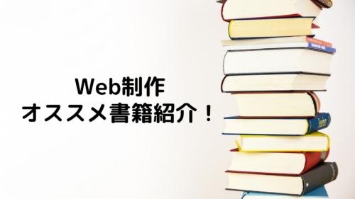 【書籍紹介】Web制作を学べるオススメ書籍紹介!