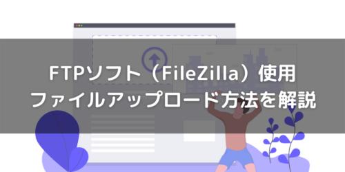 FTPソフト(FileZilla)ダウンロードからSFTP接続までを解説!