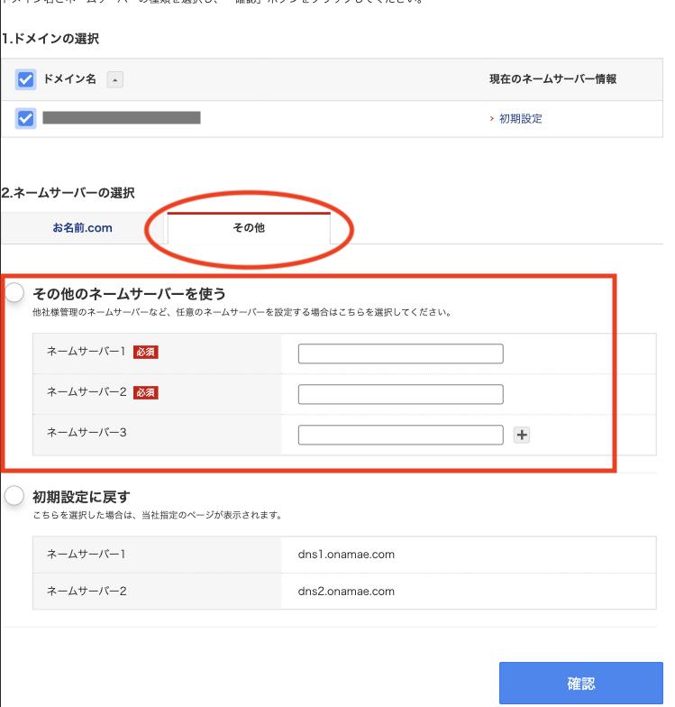 お名前.comネームサーバー情報入力画面