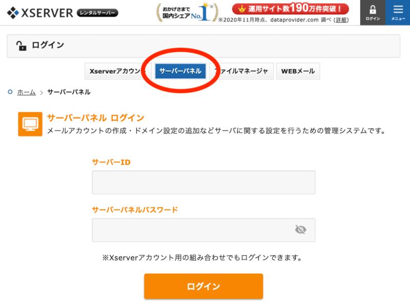 エックスサーバーサーバーパネルログイン画面