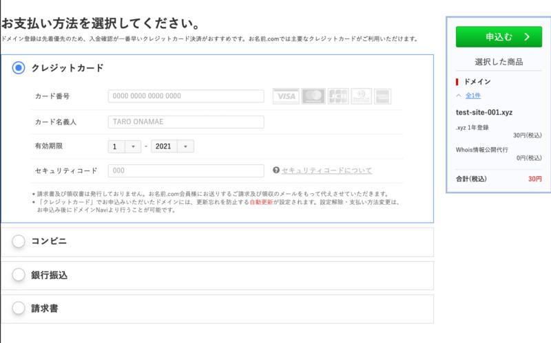 お名前.com支払い方法選択画面