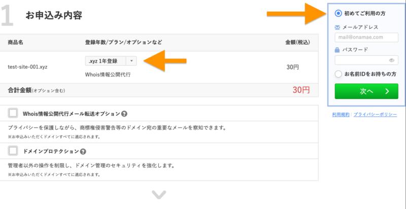 お名前.com申込内容画面