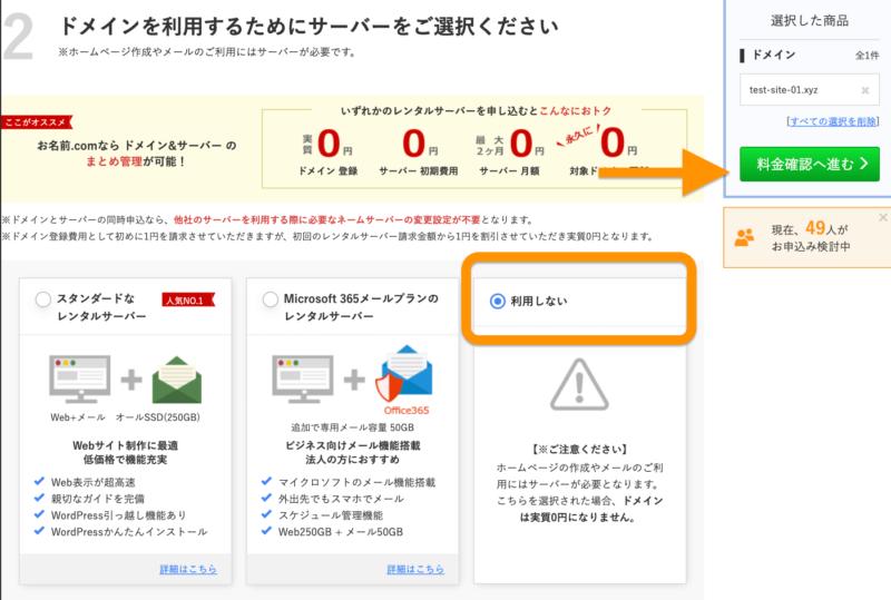 お名前.comサーバープラン選択画面