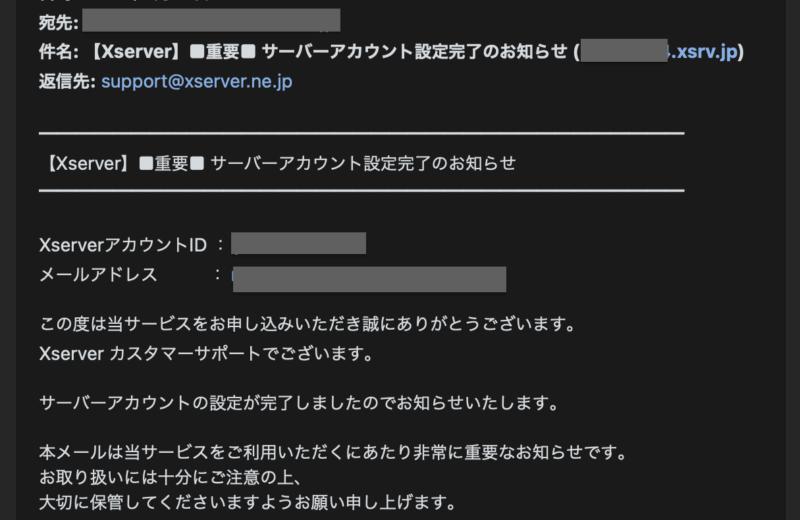 エックスサーバー申込完了メール画面