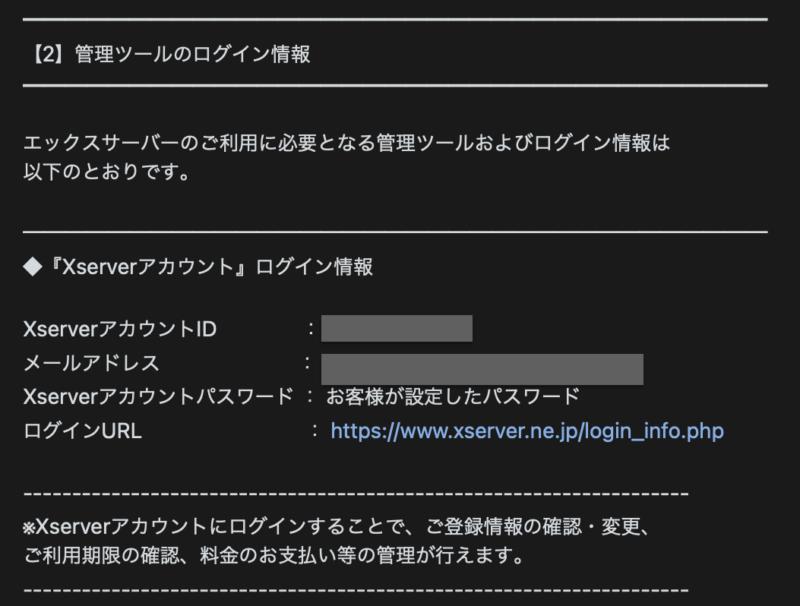エックスサーバーログイン情報記載メール画面
