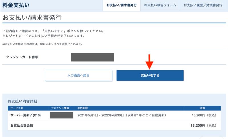 エックスサーバー支払い登録画面