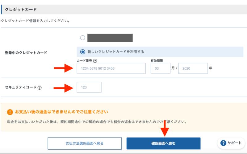 エックスサーバークレジットカード登録画面
