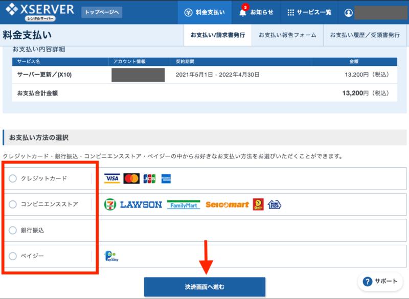 エックスサーバー支払い方法選択画面