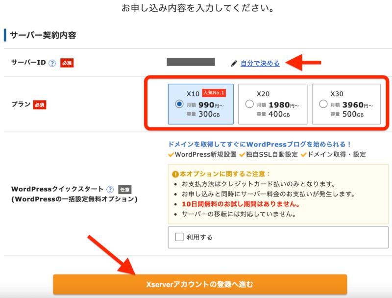 エックスサーバー契約内容選択画面