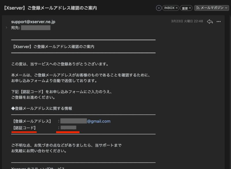 エックサーバー確認コード記載メール画面