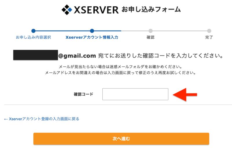 エックスサーバー申込フォーム確認コード画面