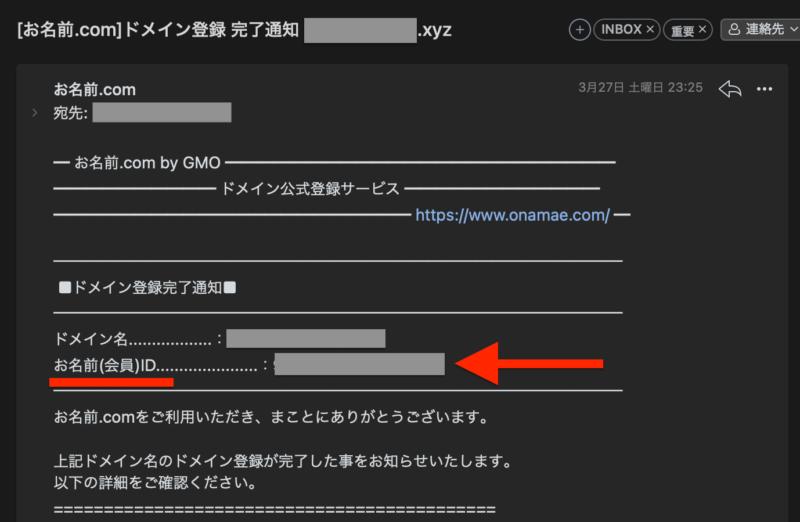 お名前.comドメイン登録完了通知メール画面
