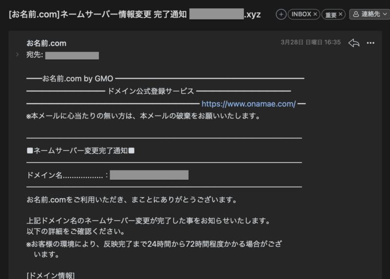 お名前.comネームサーバー設定完了通知メール画面
