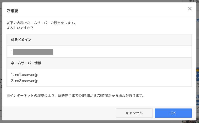お名前.comネームサーバー入力内容確認画面