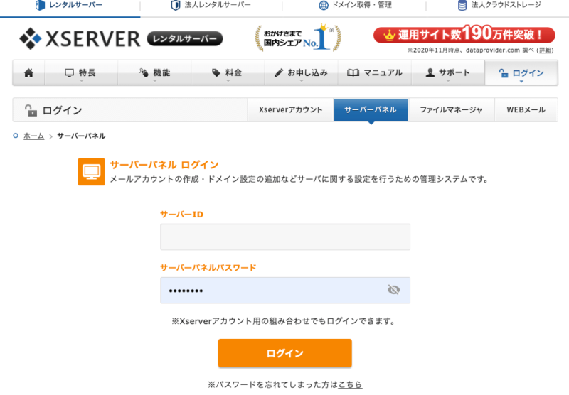 エックサーバーログイン画面