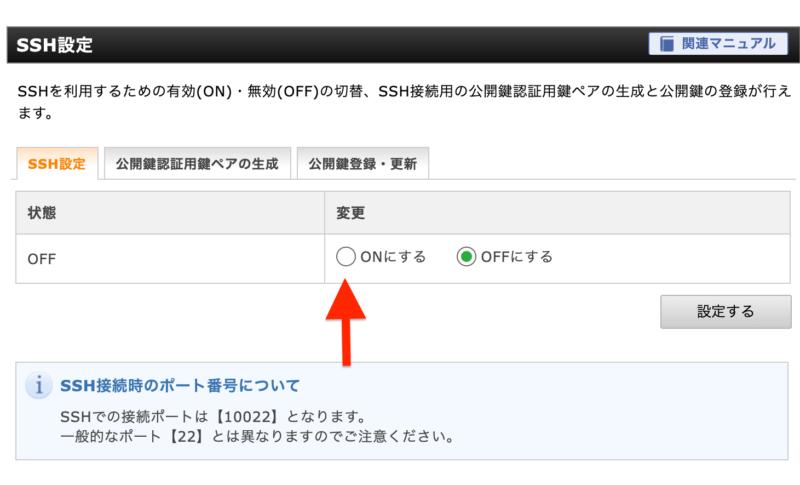 SSH設定ON