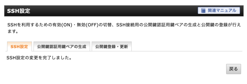 SSH設定済み