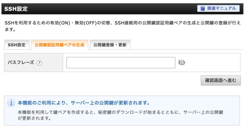 公開鍵認証用鍵ペアの生成画面