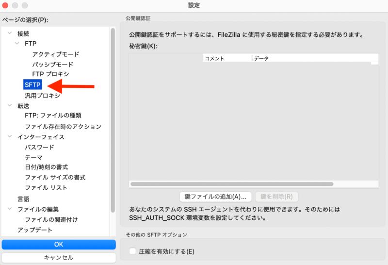 FileZilla基本設定画面