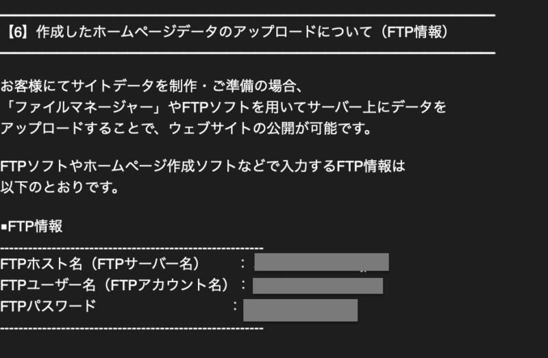 サーバーメール画面