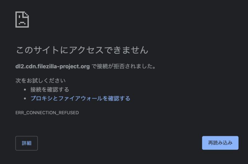 ダウンロード後画面(Chrome)