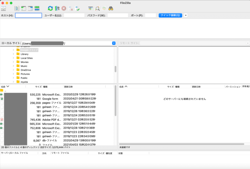 FileZillaアプリ画面